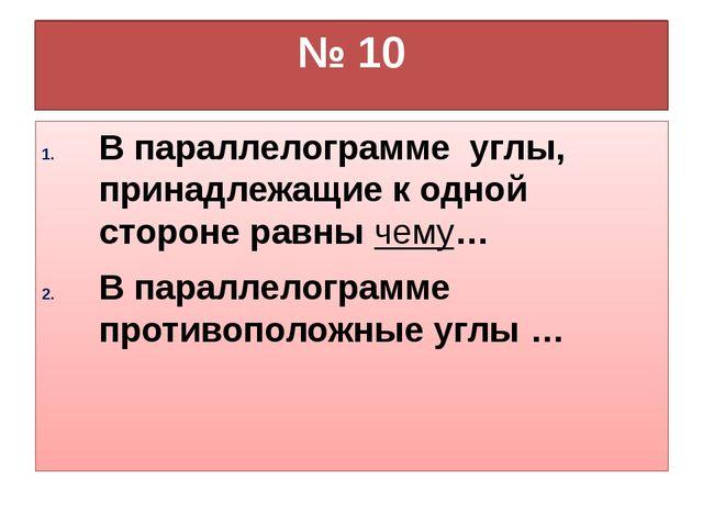 № 10 В параллелограмме углы, принадлежащие к одной стороне равны чему… В пара...