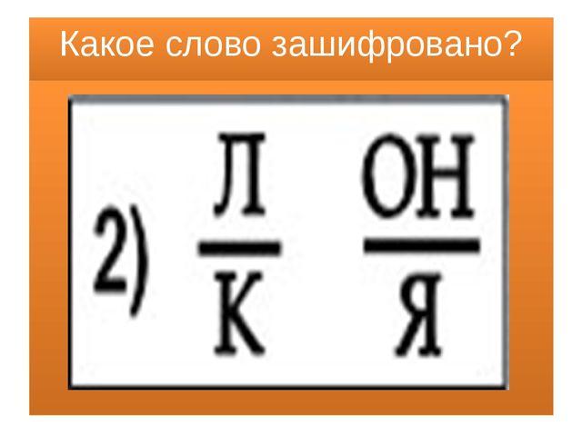 Какое слово зашифровано?