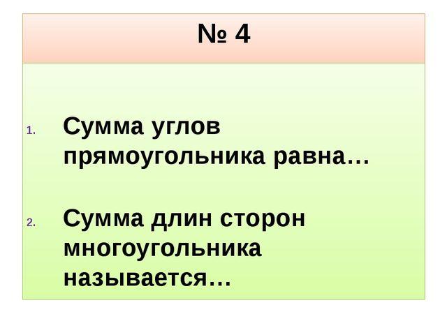 № 4 Сумма углов прямоугольника равна… Сумма длин сторон многоугольника называ...
