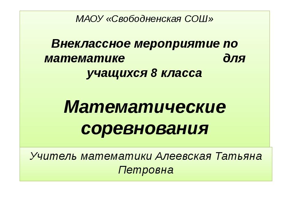 МАОУ «Свободненская СОШ» Внеклассное мероприятие по математике для учащихся 8...