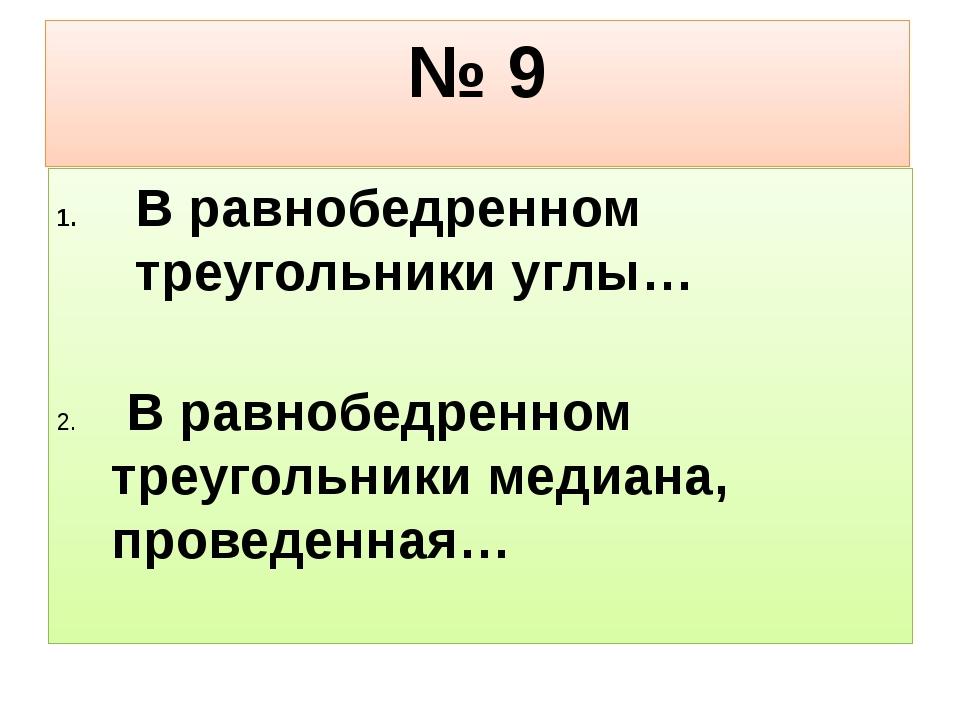 № 9 В равнобедренном треугольники углы… В равнобедренном треугольники медиана...