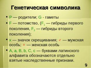 Р — родители; G - гаметы F — потомство, (F1 — гибриды первого поколения, F2 —
