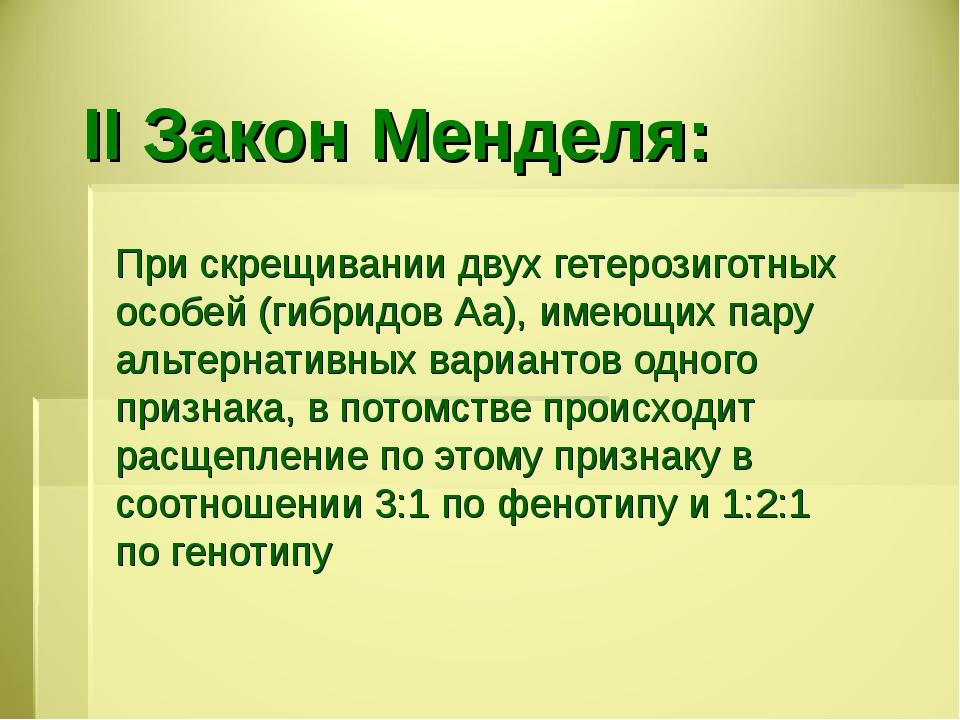 II Закон Менделя: При скрещивании двух гетерозиготных особей (гибридов Аа), и...