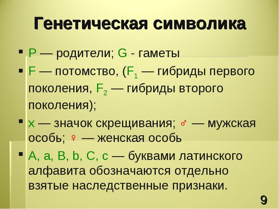 Р — родители; G - гаметы F — потомство, (F1 — гибриды первого поколения, F2 —...