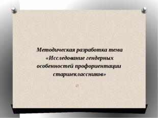 Методическая разработка тема «Исследование гендерных особенностей профориен