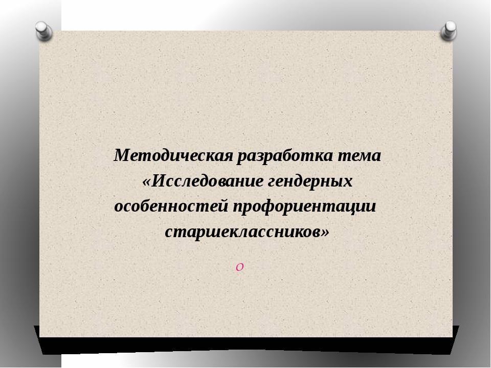 Методическая разработка тема «Исследование гендерных особенностей профориен...