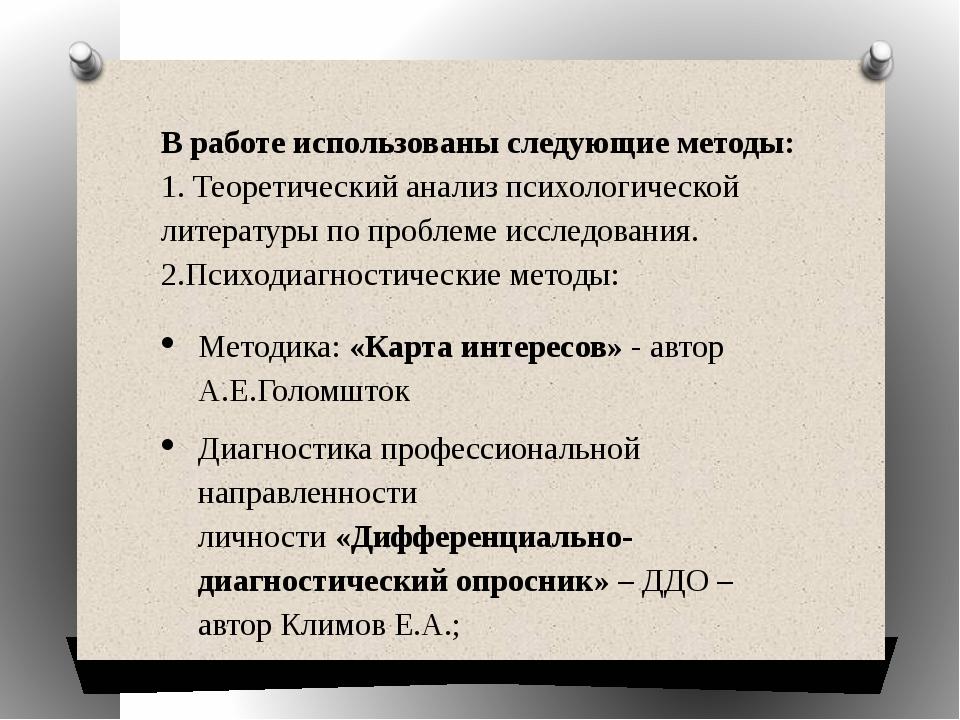 В работе использованы следующие методы: 1. Теоретический анализ психологическ...