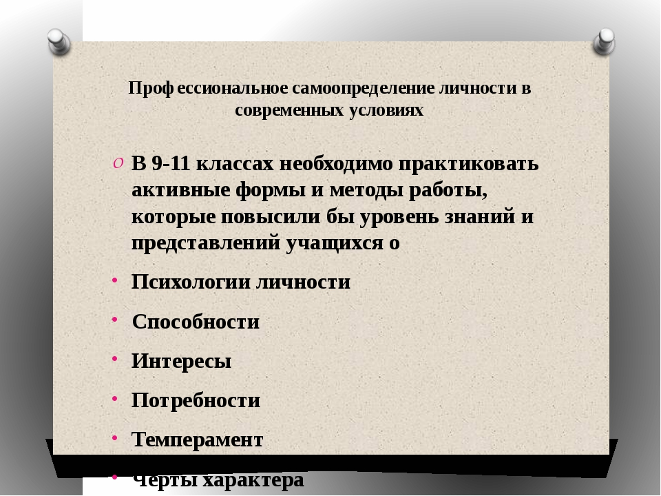 Профессиональное самоопределение личности в современных условиях В 9-11 класс...