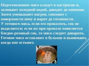 Подготовленное мясо кладут в кастрюлю и, заливают холодной водой, доводят до
