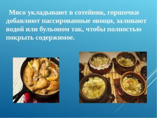 Мясо укладывают в сотейник, горшочки добавляют пассированные овощи, заливают