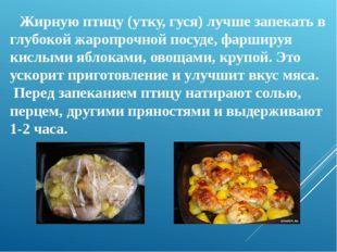 Жирную птицу (утку, гуся) лучше запекать в глубокой жаропрочной посуде, фарш