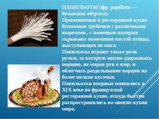 ПАПИЛЬОТЫ(фр. papillote — бумажная обертка). Применяемые в ресторанной кухне