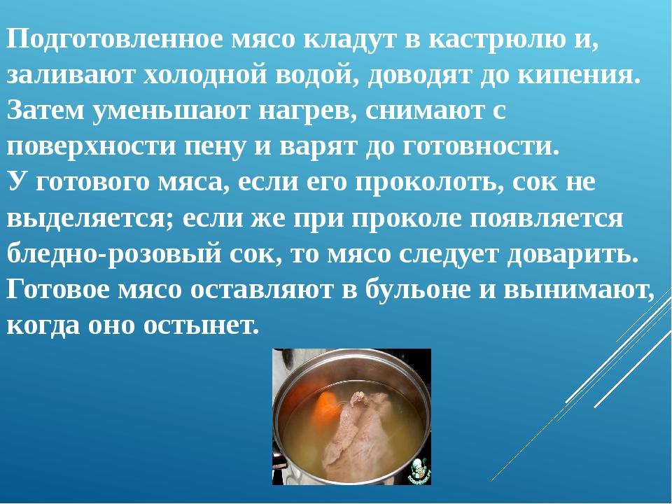 Подготовленное мясо кладут в кастрюлю и, заливают холодной водой, доводят до...