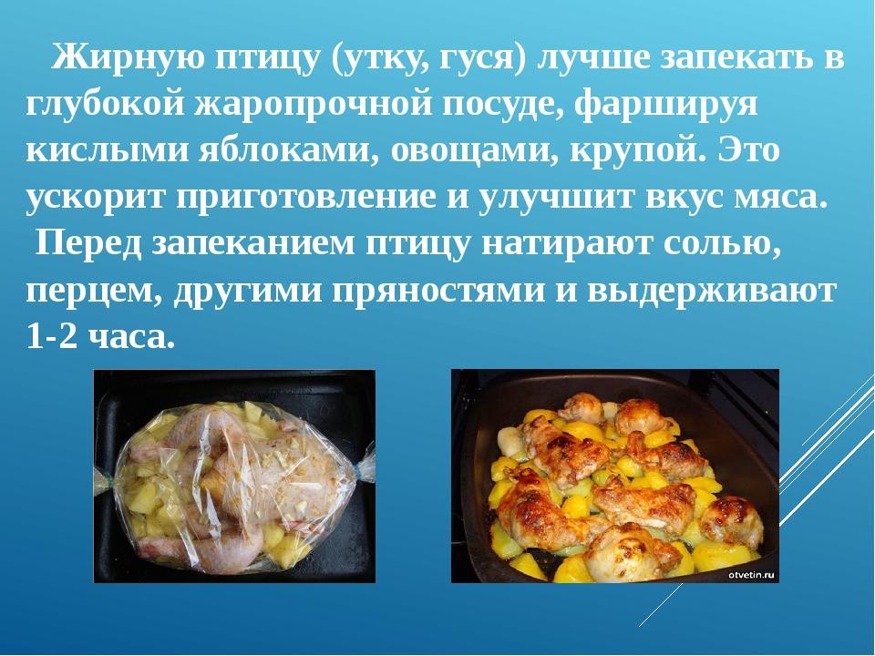 Жирную птицу (утку, гуся) лучше запекать в глубокой жаропрочной посуде, фарш...