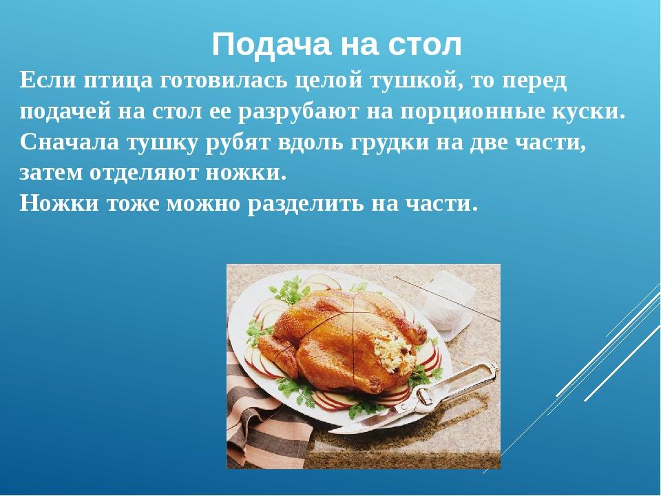 Подача на стол Если птица готовилась целой тушкой, то перед подачей на стол е...