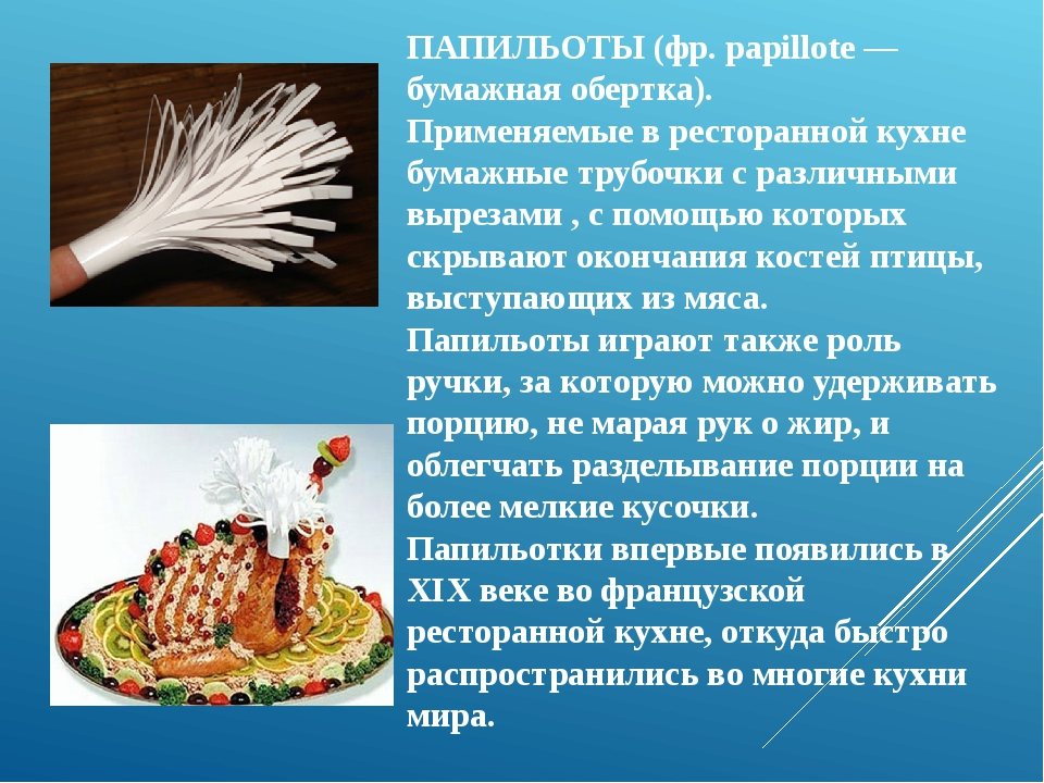 ПАПИЛЬОТЫ(фр. papillote — бумажная обертка). Применяемые в ресторанной кухне...