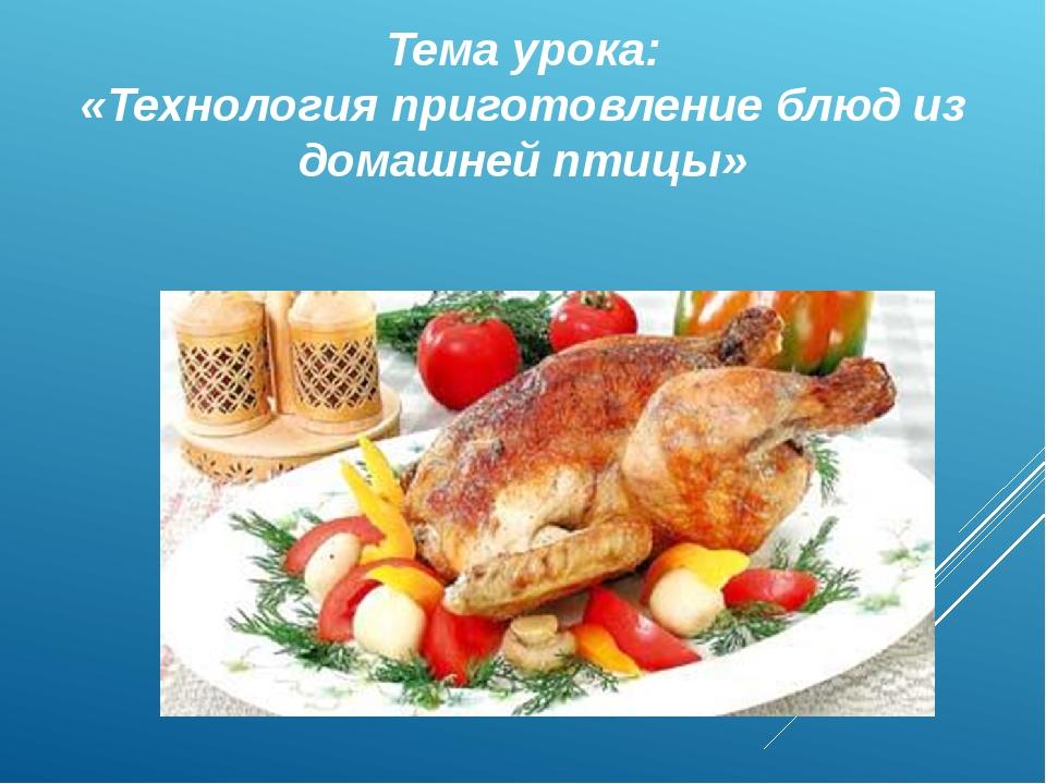 Курсовая работа блюда из мяса 3273
