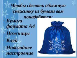 Чтобы сделать объемную снежинку из бумаги вам понадобятся: Бумага формата А4