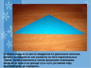 Сгибаем каждый из шести квадратов по диагонали пополам. Делаем на каждом из н