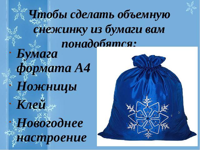 Чтобы сделать объемную снежинку из бумаги вам понадобятся: Бумага формата А4...