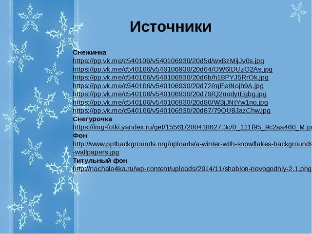 Источники Снежинка https://pp.vk.me/c540106/v540106930/20d5d/wxBzMijJv0s.jpg...