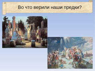 Во что верили наши предки?