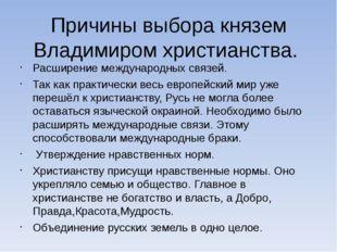 Причины выбора князем Владимиром христианства. Расширение международных связе