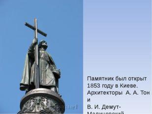 Памятник был открыт 1853 году в Киеве. Архитекторы А. А. Тон и В. И. Демут-Ма