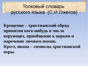 Толковый словарь русского языка (С.И.Ожегов) Крещение – христианский обряд пр