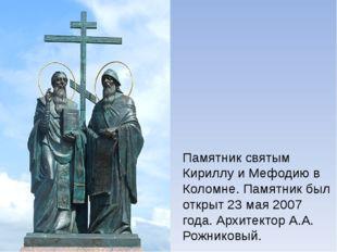 Памятник святым Кириллу и Мефодию в Коломне. Памятник был открыт 23 мая 2007