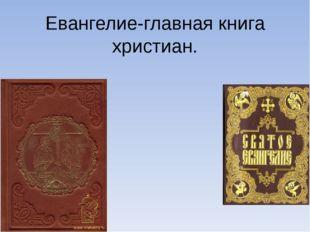 Евангелие-главная книга христиан.