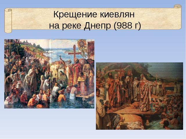 Крещение киевлян на реке Днепр (988 г)