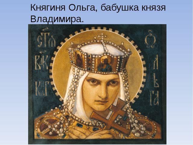 Княгиня Ольга, бабушка князя Владимира.