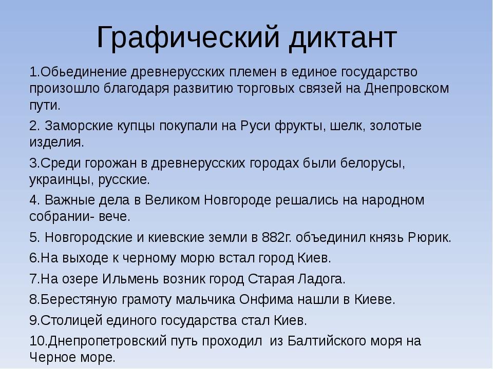 Графический диктант 1.Обьединение древнерусских племен в единое государство п...