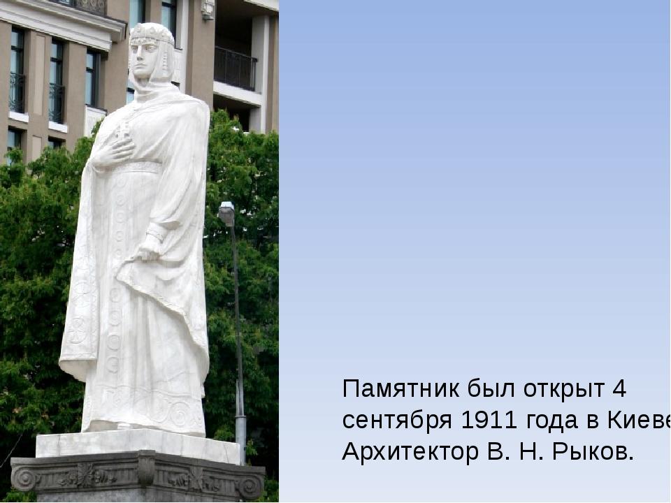 Памятник был открыт 4 сентября 1911 года в Киеве. Архитектор В. Н. Рыков.