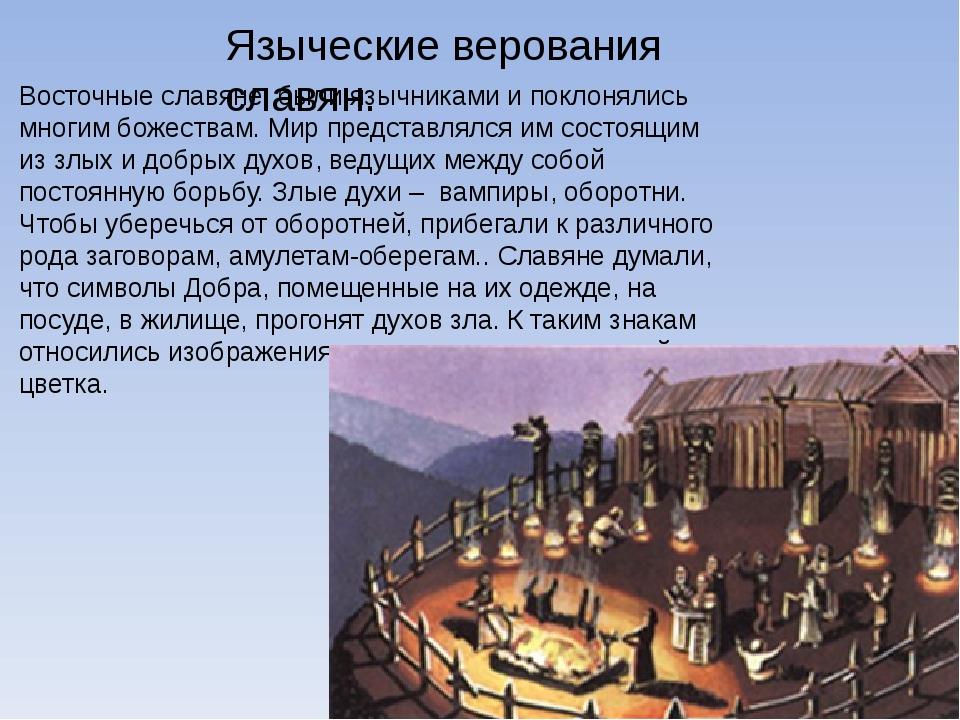 Восточные славяне были язычниками и поклонялись многим божествам. Мир предста...