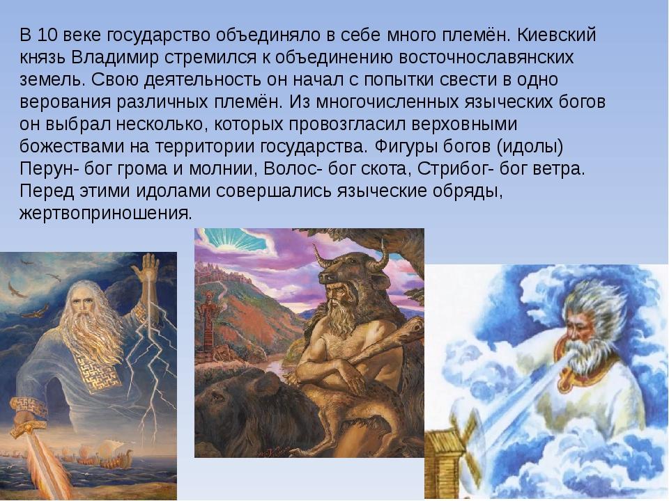 В 10 веке государство объединяло в себе много племён. Киевский князь Владимир...