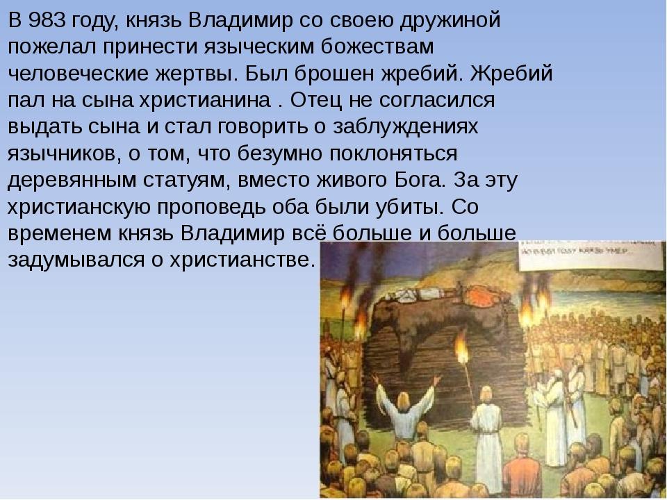 В 983 году, князь Владимир со своею дружиной пожелал принести языческим божес...