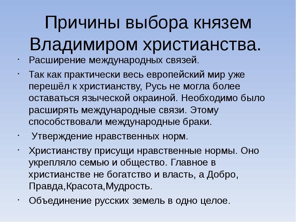 Причины выбора князем Владимиром христианства. Расширение международных связе...