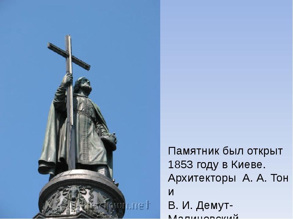 Памятник был открыт 1853 году в Киеве. Архитекторы А. А. Тон и В. И. Демут-Ма...