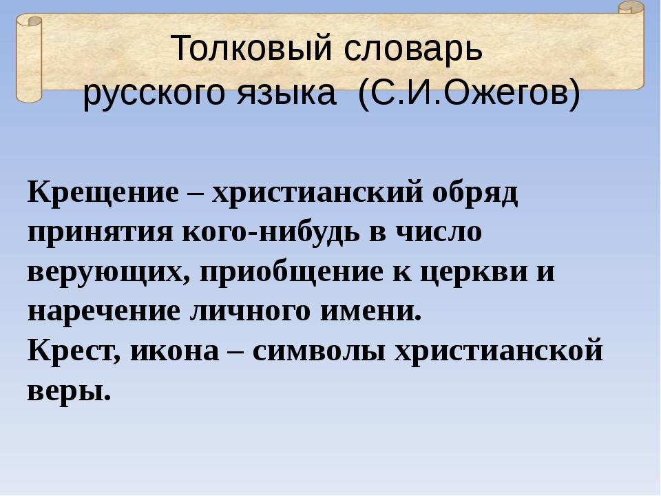 Толковый словарь русского языка (С.И.Ожегов) Крещение – христианский обряд пр...