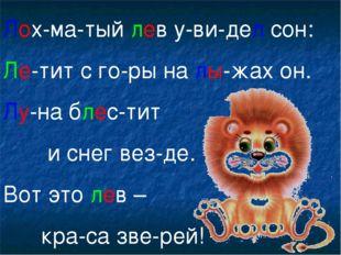 Лох-ма-тый лев у-ви-дел сон: Ле-тит с го-ры на лы-жах он. Лу-на блес-тит и сн