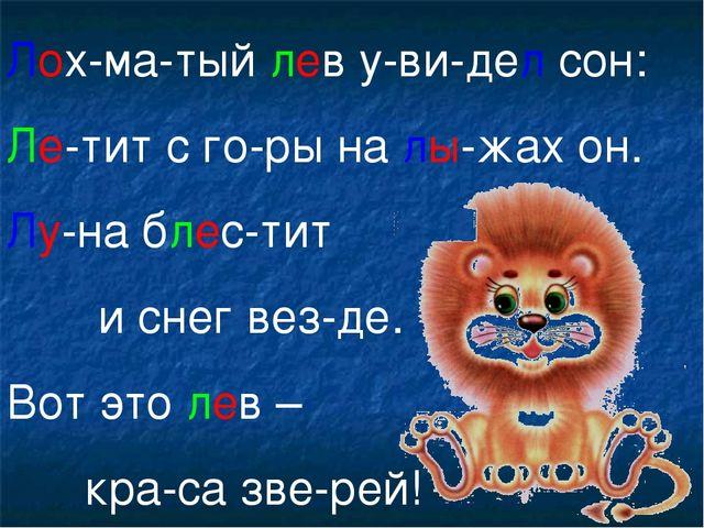 Лох-ма-тый лев у-ви-дел сон: Ле-тит с го-ры на лы-жах он. Лу-на блес-тит и сн...