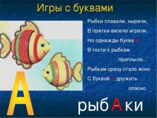 Игры с буквами Рыбки плавали, ныряли, В прятки весело играли. Но однажды бук