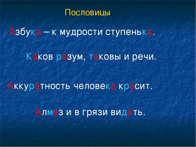 Пословицы Азбука – к мудрости ступенька. Каков разум, таковы и речи. Аккурат...