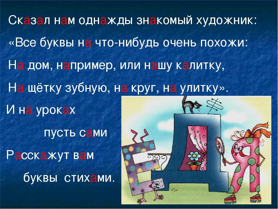 Сказал нам однажды знакомый художник: «Все буквы на что-нибудь очень похожи:...