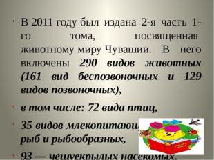 В2011 годубыл издана 2-я часть 1-го тома, посвященнаяживотному миру Чуваш