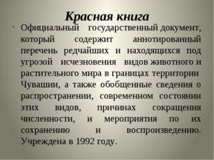 Красная книга Официальный государственныйдокумент, который содержит аннотиро