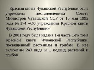 Красная книга Чувашской Республики была учреждена постановлением Совета Мини