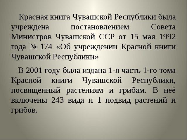 Красная книга Чувашской Республики была учреждена постановлением Совета Мини...